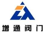 温州增通天然气阀门制造有限公司