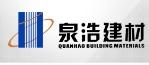 洛阳泉浩建材有限公司