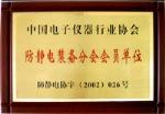 中国电子仪器行业协会  会员单位