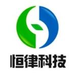 长沙恒律环保科技有限公司