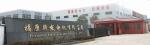 扬州发电机有限公司