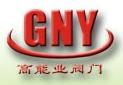 南京高能业阀门有限公司