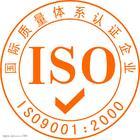 供应济宁ISO认证,9001管理体系认证,