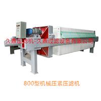 供应淀粉压滤机 赤泥过滤机 电石渣压滤机