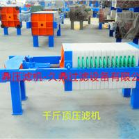 供应液压板框式压滤机-久鼎板框压滤机型号