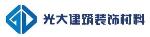 郑州光大建筑材料装饰有限公司