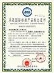 采用国际标准产品标识产品证书