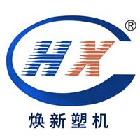 青岛永焕新塑料机械有限公司