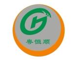 深圳市恒顺市政道路设施有限公司