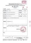 B1阻燃防火证书