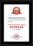 中国安防产品质量用户信得过企业奖牌