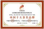 面相及指纹识别产品获中国十大著名品牌