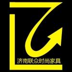 济南联众时尚家具有限公司