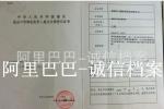 报关注册登记证
