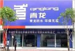 湖北青龙化学建材有限公司