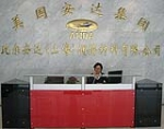 比尔安达(上海)润滑材料有限公司