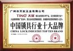 中国锁具行业十大品牌