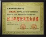 2013年度优秀五金品牌