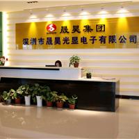 中国深圳市晟昊光显电子有限公司