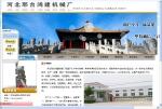任县巨茂机械厂