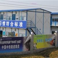 安徽鸿昊钢结构活动房厂