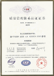 IS09001质量管理体系认证证书