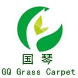 常州国琴草坪地毯有限公司
