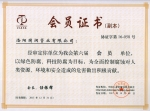 防腐协会会员证书