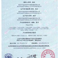 香港龙润彩印设备有限公司