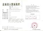 北京澳普力特科技发展有限公司
