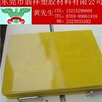 环氧板材、黄色环氧板