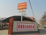 河南利鑫机械有限公司