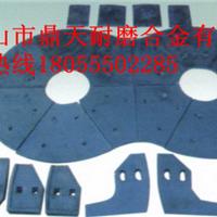 山东鑫路通1500搅拌站弧衬板、中叶片制造商