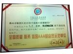 中国315质量公信网