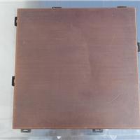 供应铝单板 外装铝单板 仿铜铝单板