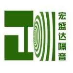 青岛宏盛达隔音材料有限责任公司