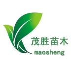 济宁茂胜苗木绿化有限公司