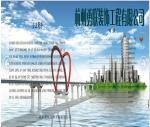 杭州勇联装饰工程有限公司