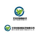 深圳文启线路板有限公司