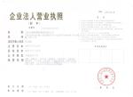 工商营业证
