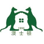 山东澳斯顿住宅工业有限公司