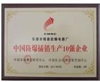 中国防爆插销生产10强企业
