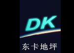 武汉东卡地坪建筑工程有限公司