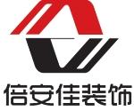 北京倍安佳装饰工程有限公司