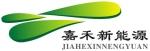 山东嘉禾新能源开发有限公司