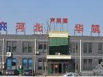 河北华筑丝网制造有限公司