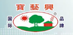 台湾宝艺兴木业