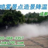 四川成都广元广安喷雾造景降温设备