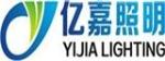 温州市亿嘉照明科技有限公司