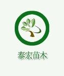 济宁泰宏苗木绿化有限公司